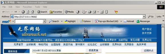 Ultasurf_homepage.jpg